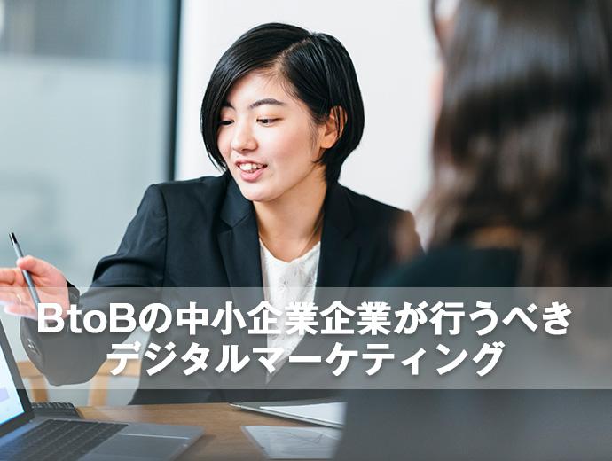 BtoB型の中小企業が行うべきデジタルマーケティング