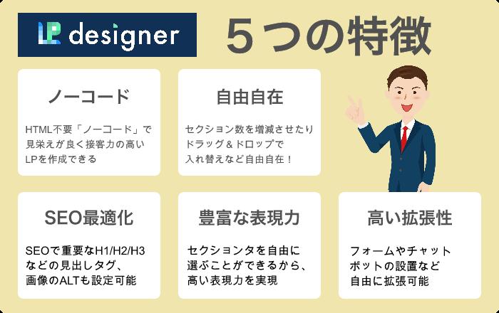 LPデザイナー5つの特徴
