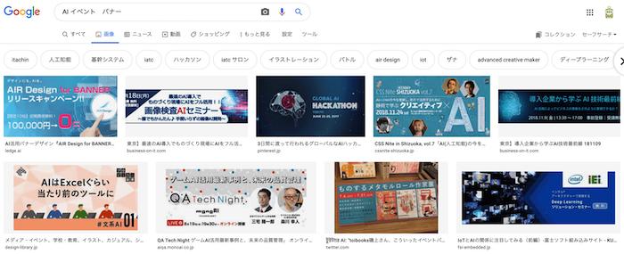 「AI バナー イベント」の画像検索結果