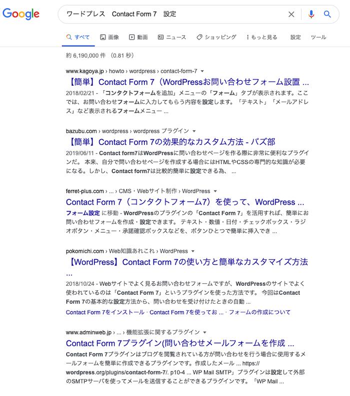 「ワードプレス Contact Form 7 設定」検索結果