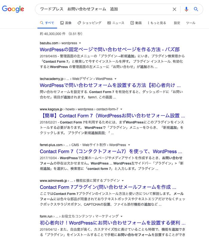 「ワードプレス お問い合わせフォーム 追加」検索結果