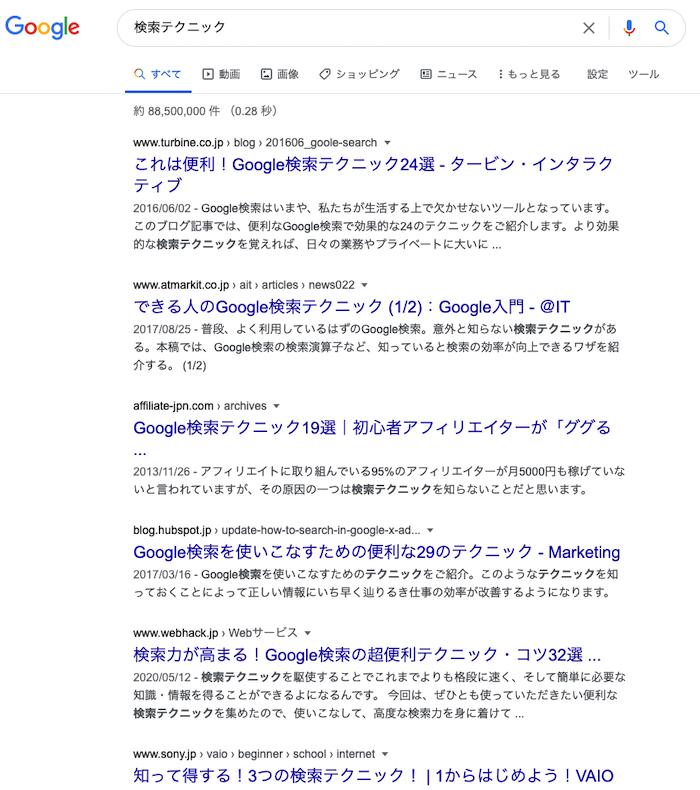 「検索テクニック」の検索結果