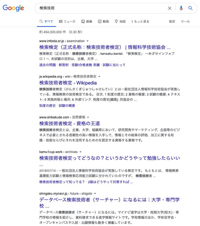 「検索技術」の検索結果