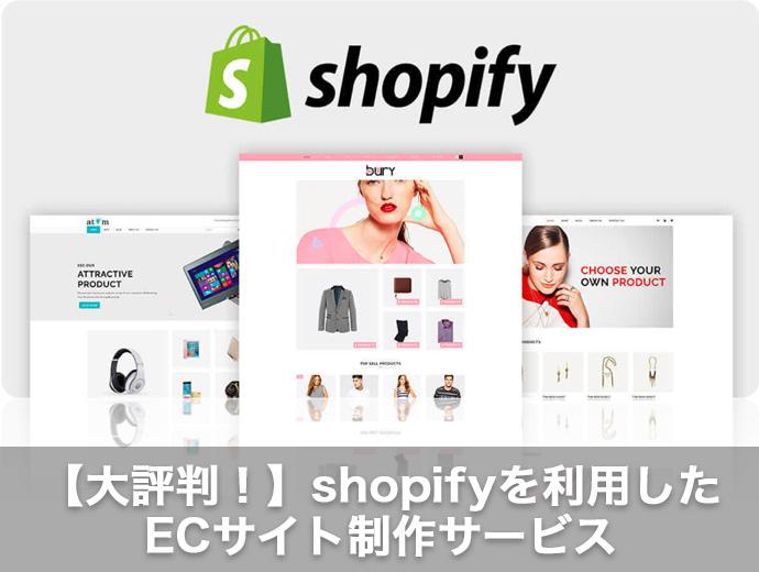 大好評!shopifyを利用したECサイト構築サービス