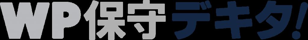 WP保守デキタ!ロゴ