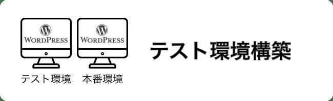 WordPressのテスト環境構築