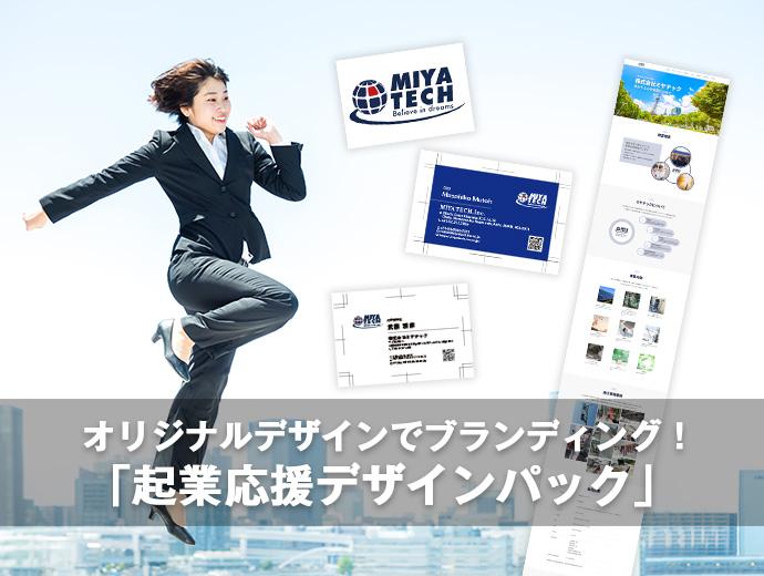 起業応援デザインパック
