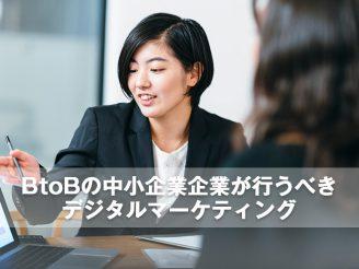 BtoBの中小企業企業が行うべきデジタルマーケティング