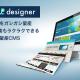 訴求力の高いランディングページを量産できる「LPデザイナー」
