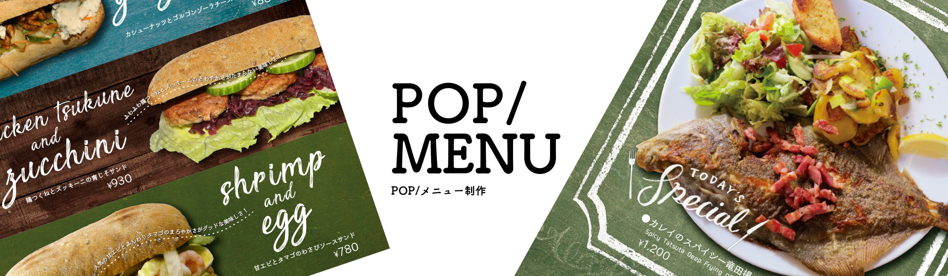 POP/メニュー制作