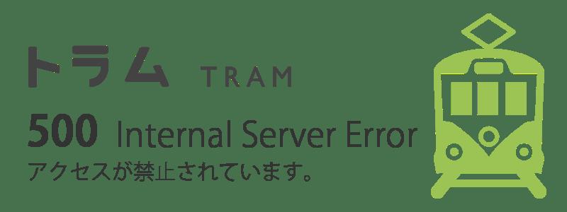 500 servererror