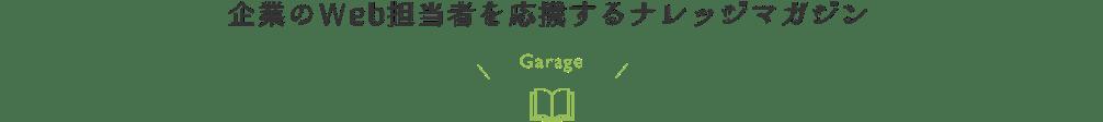 企業のWeb担当者を応援するナレッジマガジン