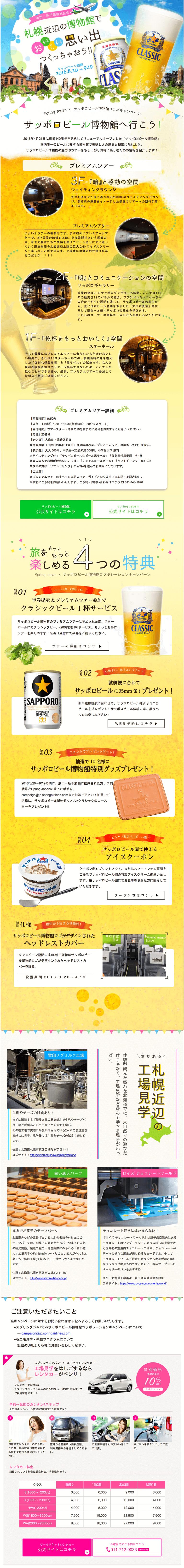 サッポロビール博物館へ行こう_comp