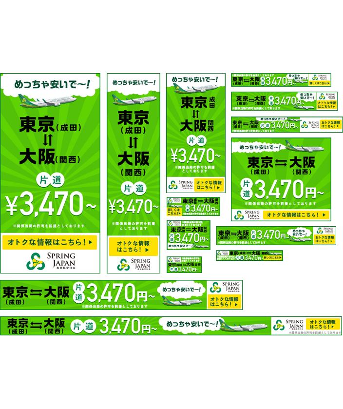 osaka_tokyo_price_bnr