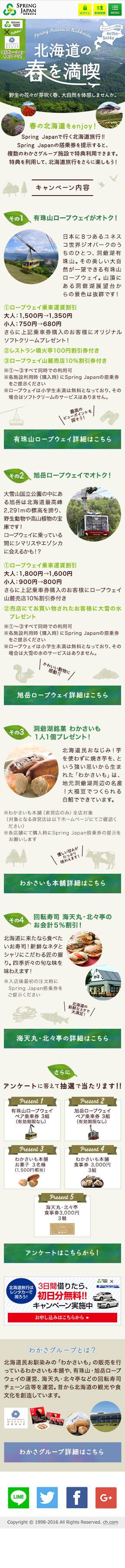 wakasa_sp