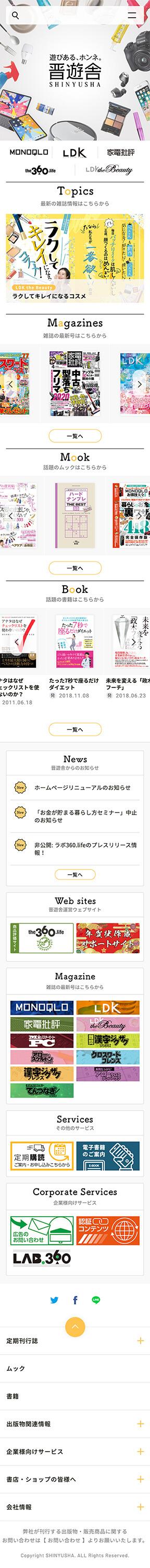 晋遊舎様コーポレートサイト _SP