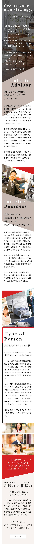 大塚家具様キャリタス用特集ページ制作(SP)
