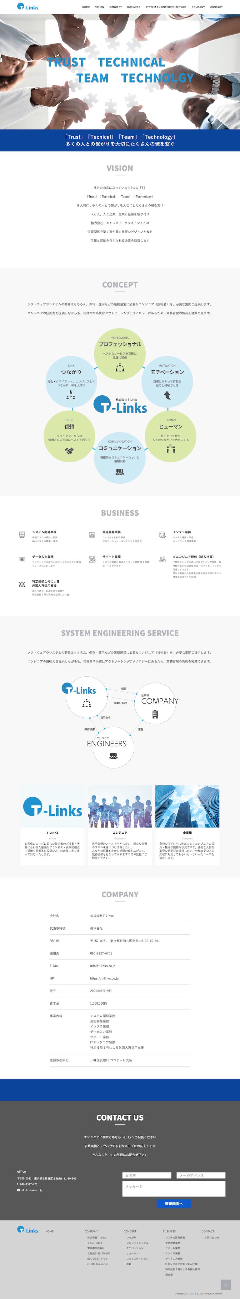 株式会社T-Links様PC