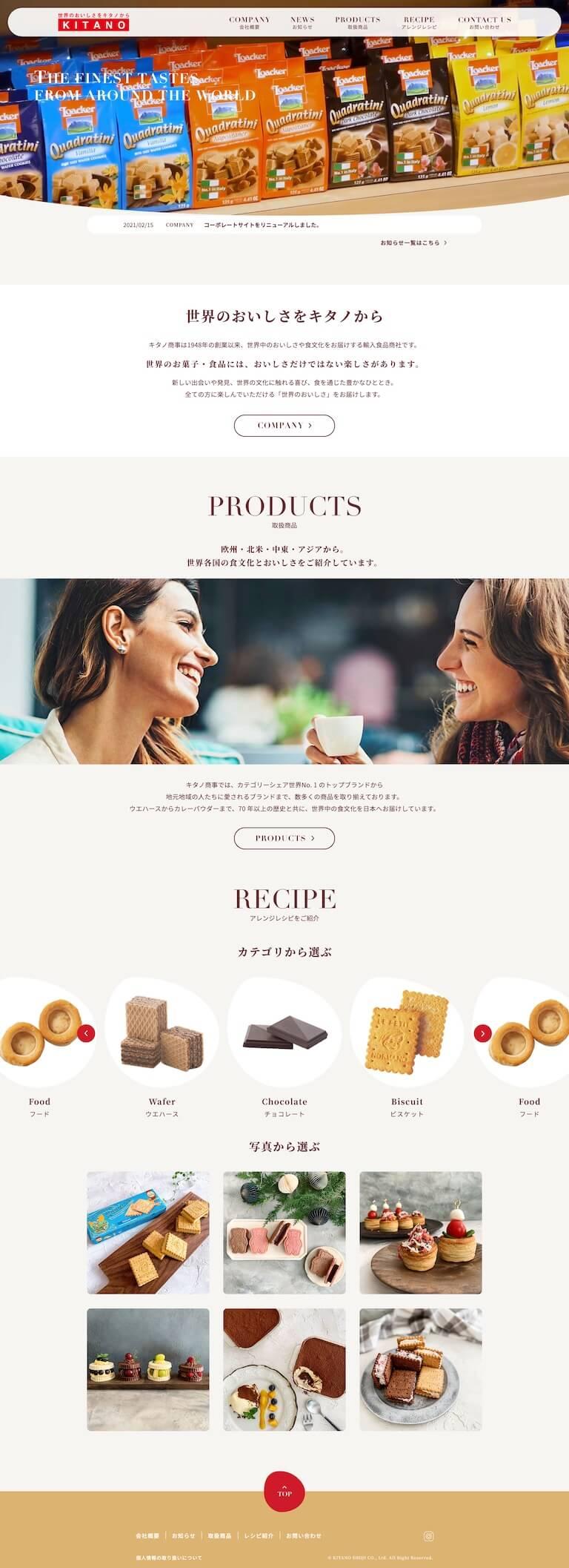 キタノ商事様コーポレートサイト:PCキャプチャ画像