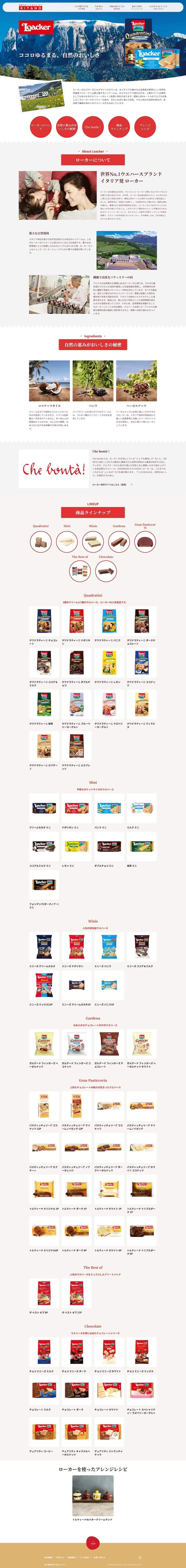 キタノ商事ブランド詳細ページキャプチャ画像