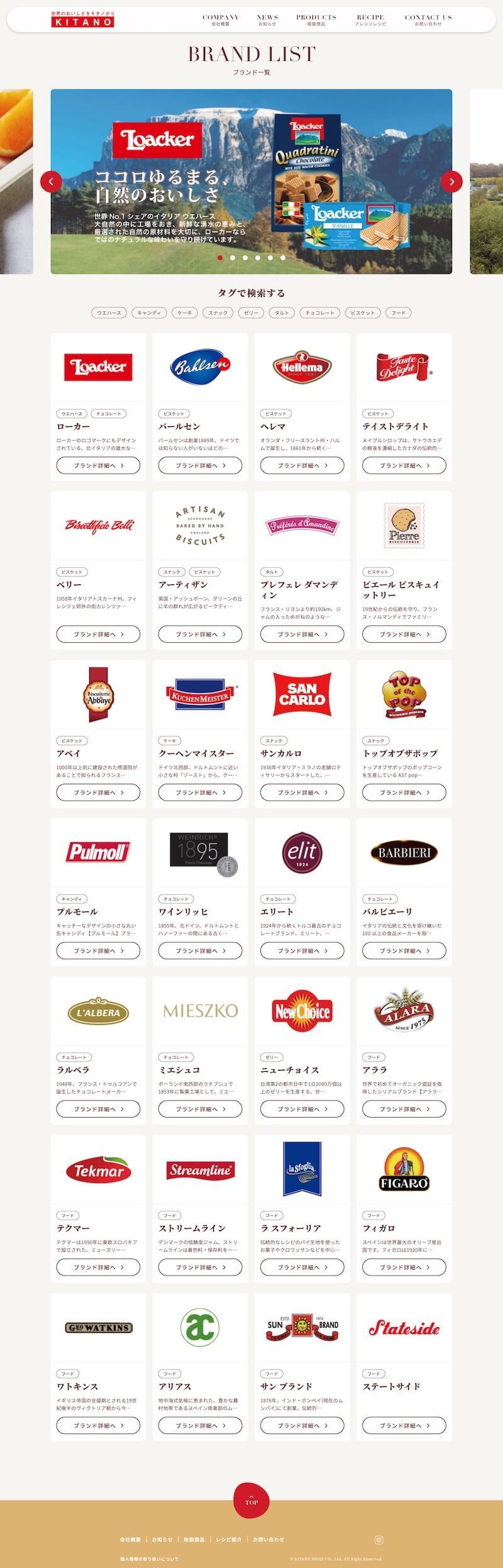 キタノ商事_ブランドリストページキャプチャ画像