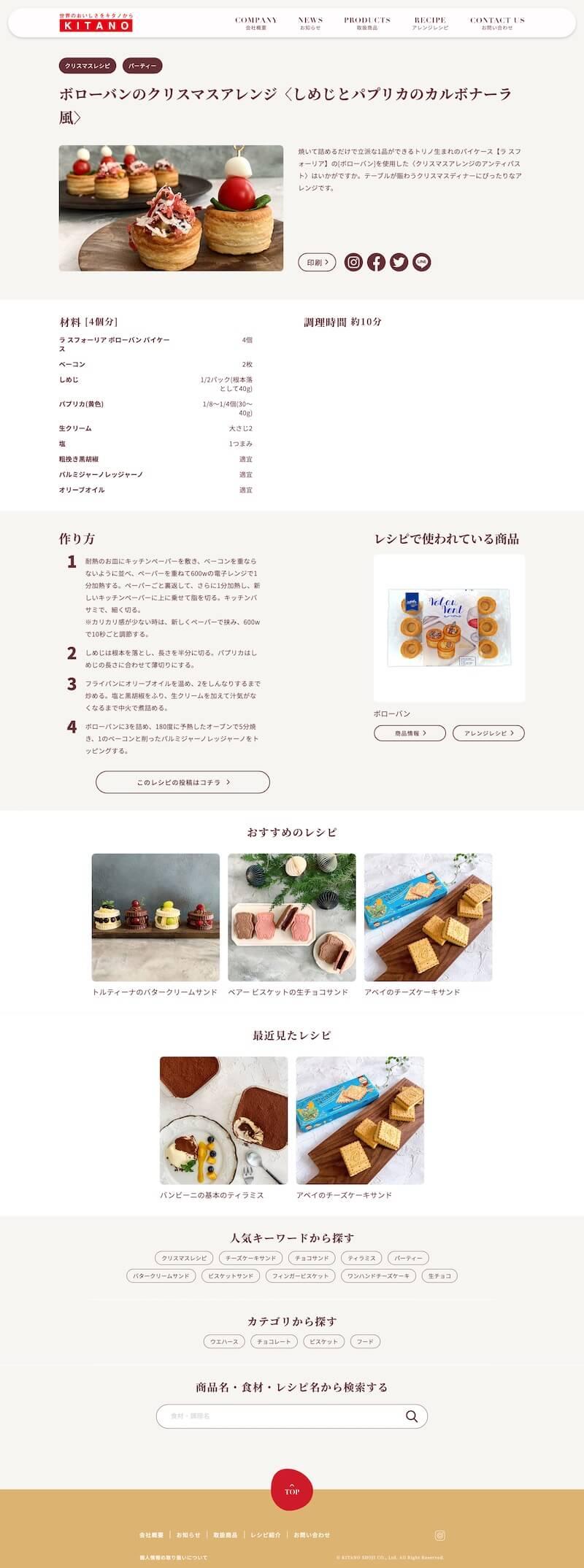キタノ商事レシピページキャプチャ画像