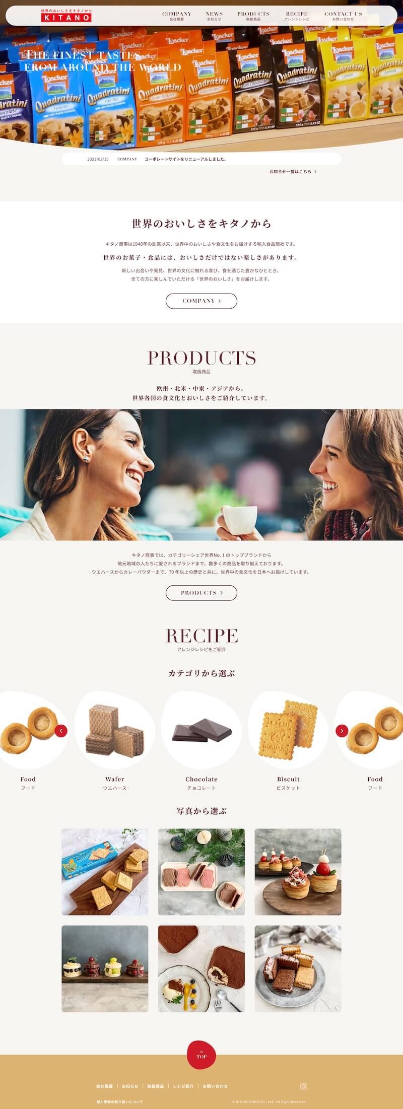 キタノ商事TOPページキャプチャ画像