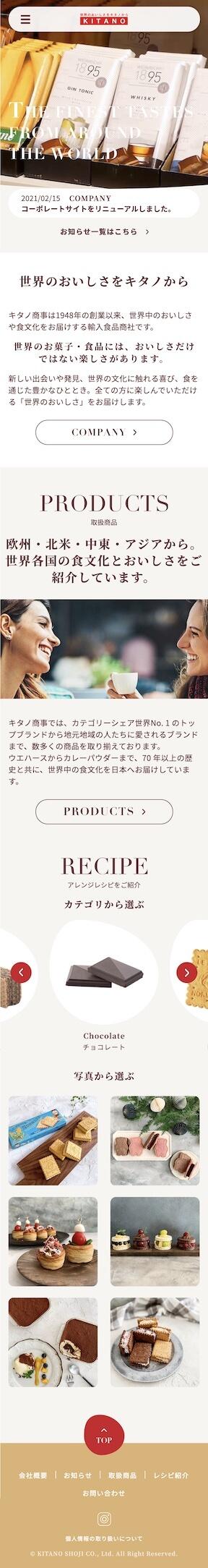 キタノ商事様コーポレートサイト:SPキャプチャ画像