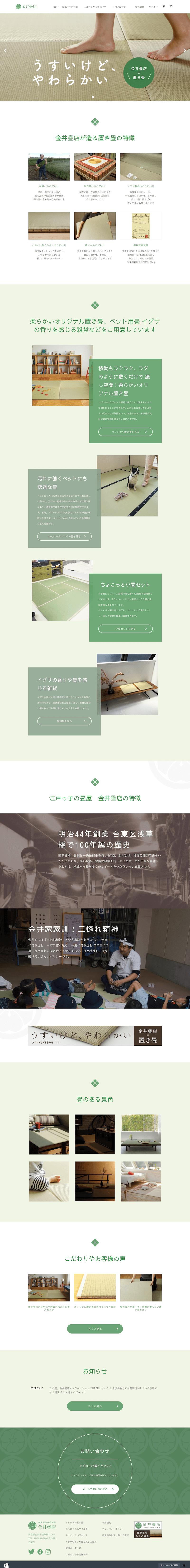 金井疊店PC_TOP