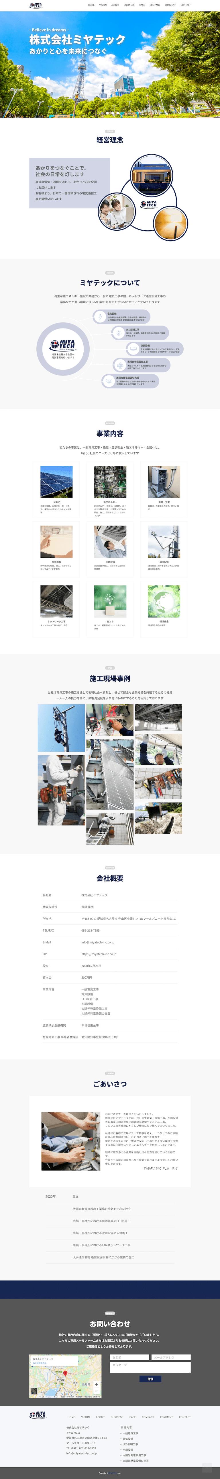 株式会社ミヤテック様ホームページ(PC)